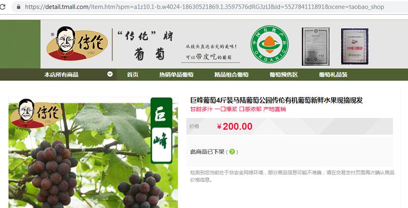 馬陸巨峰葡萄多少錢一斤
