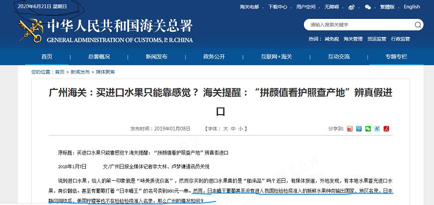 日本晴王葡萄能进口到中国吗