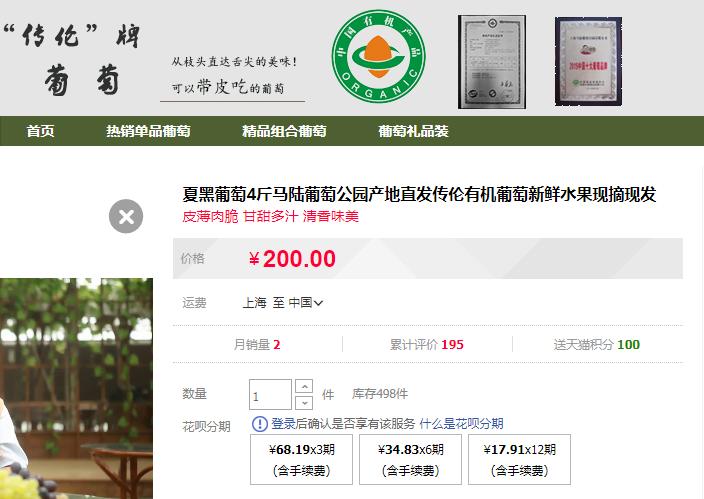 马陆夏黑葡萄多少钱1斤